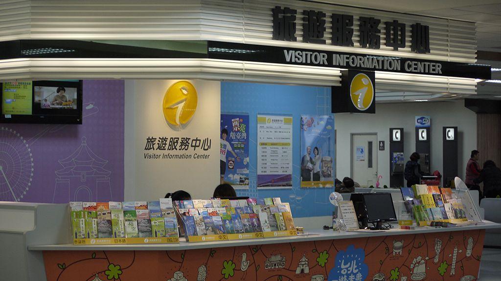 旅遊服務中心