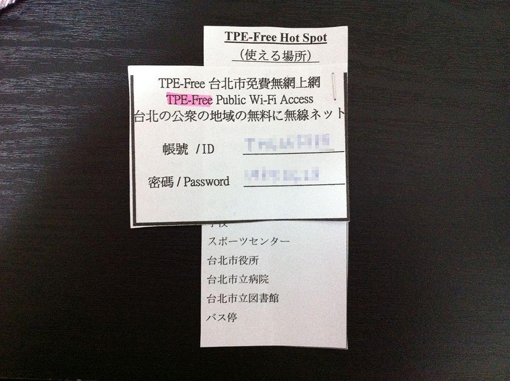 TPE-Free接続用IDとパスワード