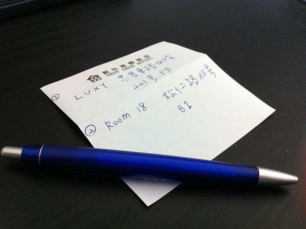 台北にあるクラブの住所のメモ