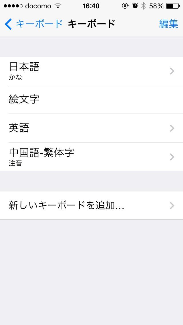 iPhoneに中国語-繁体字のキーボードを追加