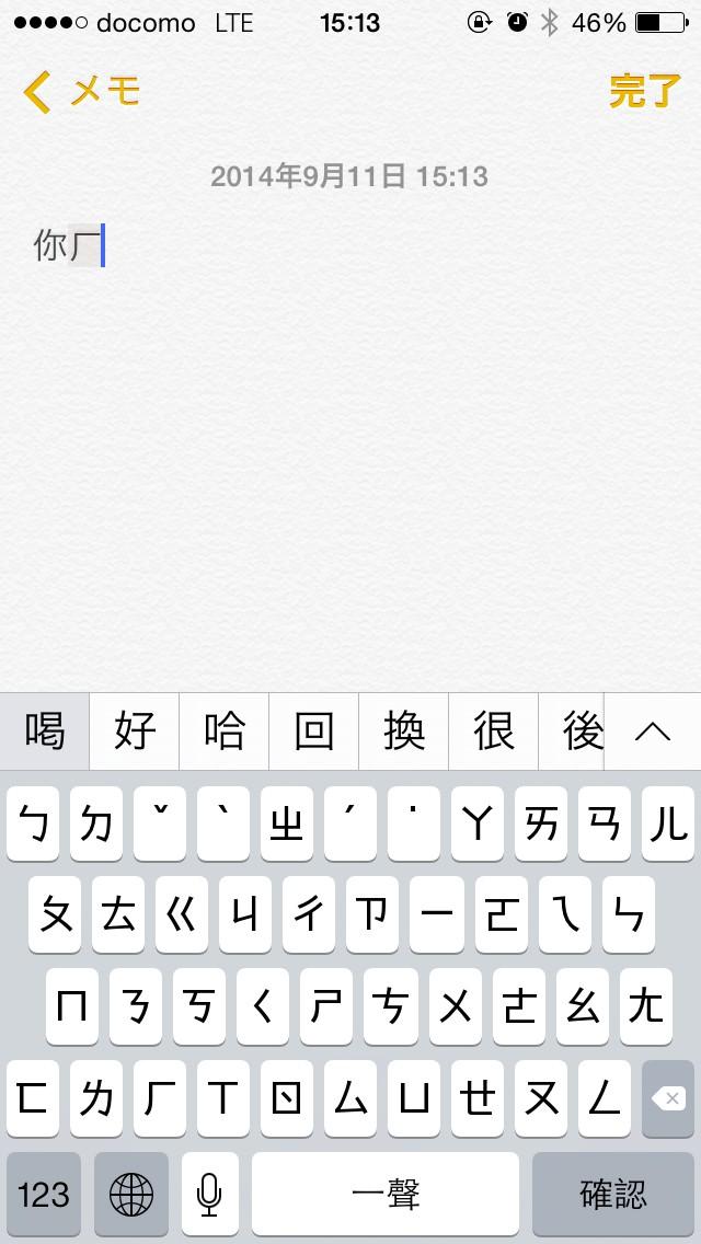 iPhoneで注音符号を使って中国語を入力