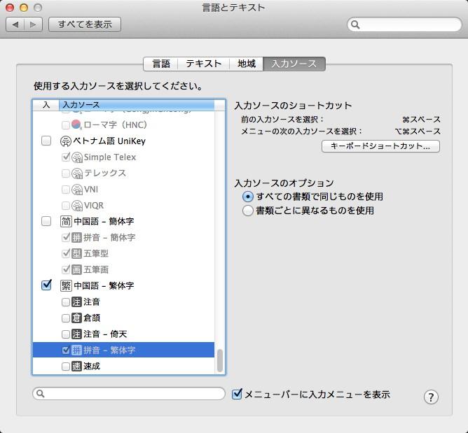 入力ソースから[繁]中国語 - 繁体字にチェックを入れ、更にその中の「[拼]拼音 - 繁体字」にチェックを入れま