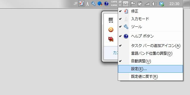 言語ツールの小さい三角形から「設定」をクリック