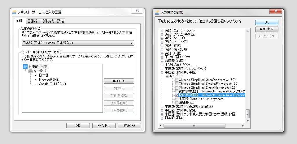 テキストサービスと入力言語の全般で「追加」をクリックし、入力言語の追加で中国語(簡体字、中国)の「簡体字中国語 - Microsoft Pinyin New Experience 入力スタイル」を選択