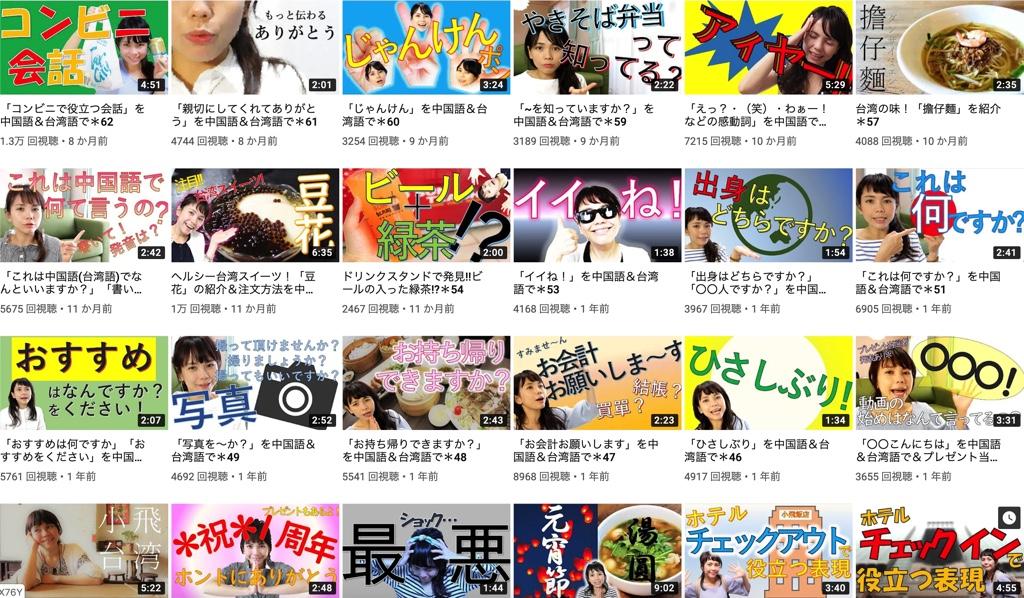 T-LINK 台湾専門情報チャンネル