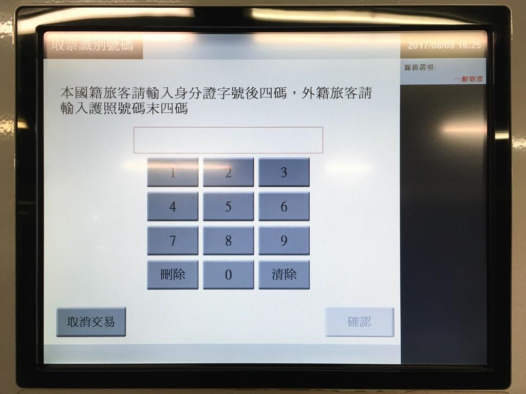 自動券売機操作画面03