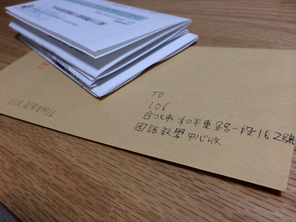 台湾師範大学へ入学するための書類