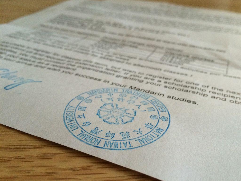 入学許可書