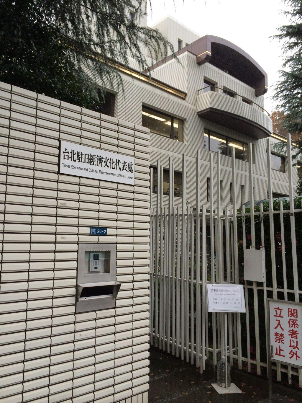 台北駐日経済文化代表処の外観