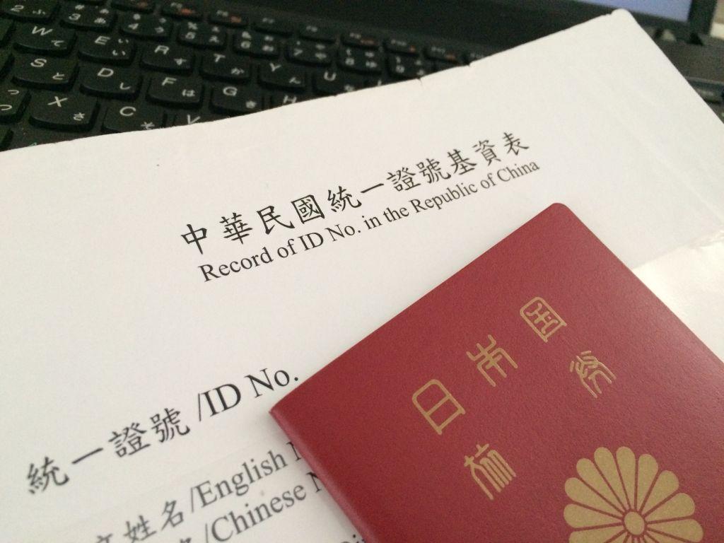 中華民國統一證號基資表