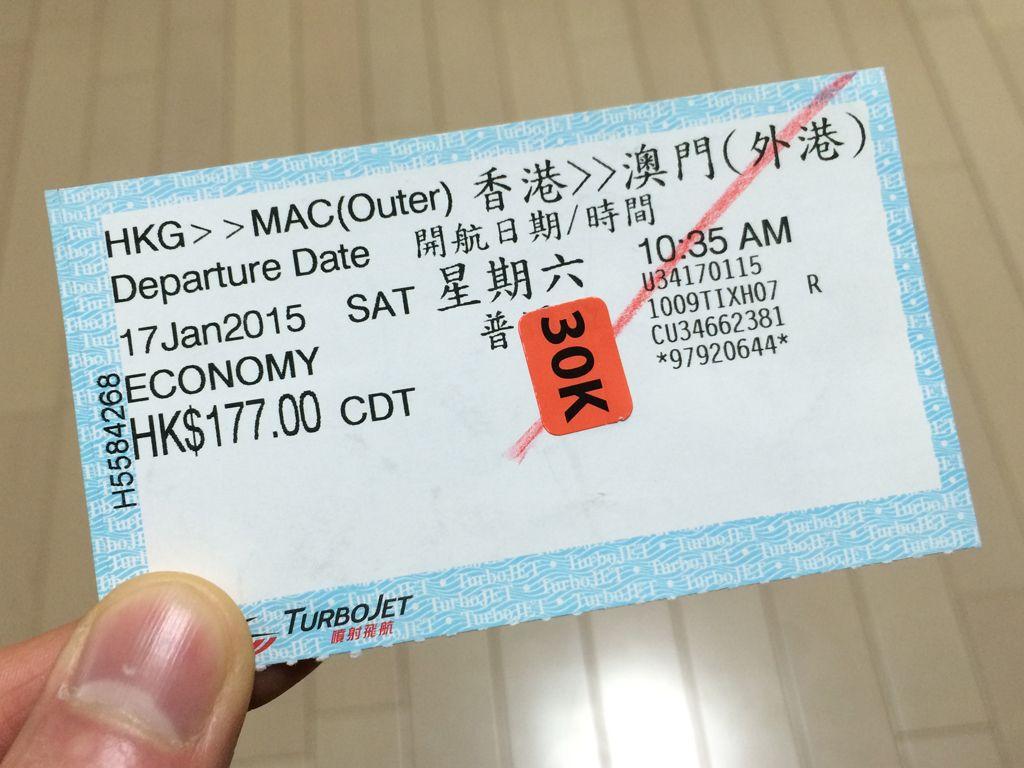 座席番号が貼られたフェリーチケット