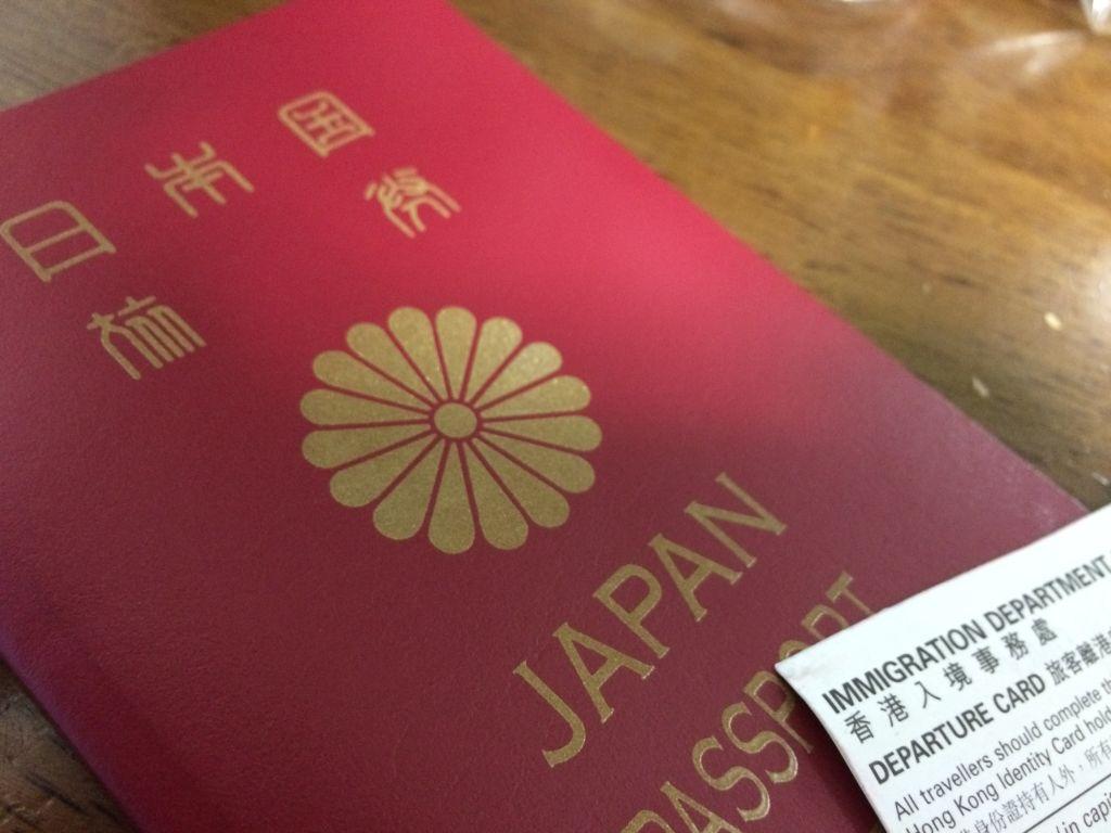パスポートと香港入国カード