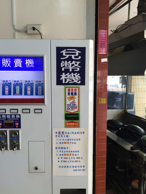 台湾のコインランドリーにある両替機