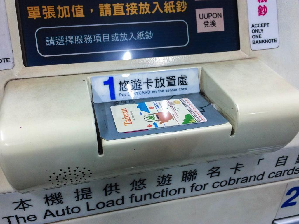 悠遊卡放置處に悠遊カードを乗せる