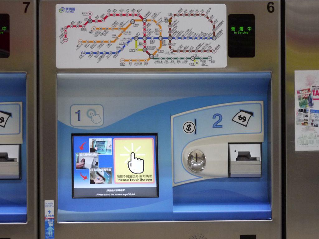 MRT切符売場