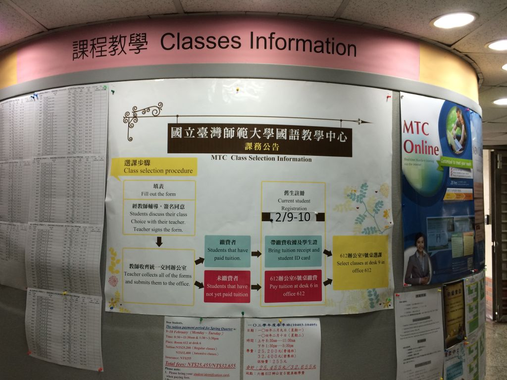 台湾師範大学