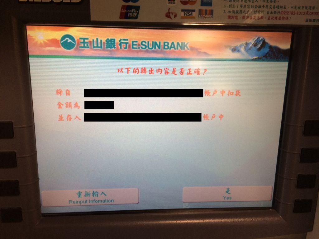 ATM操作画面08