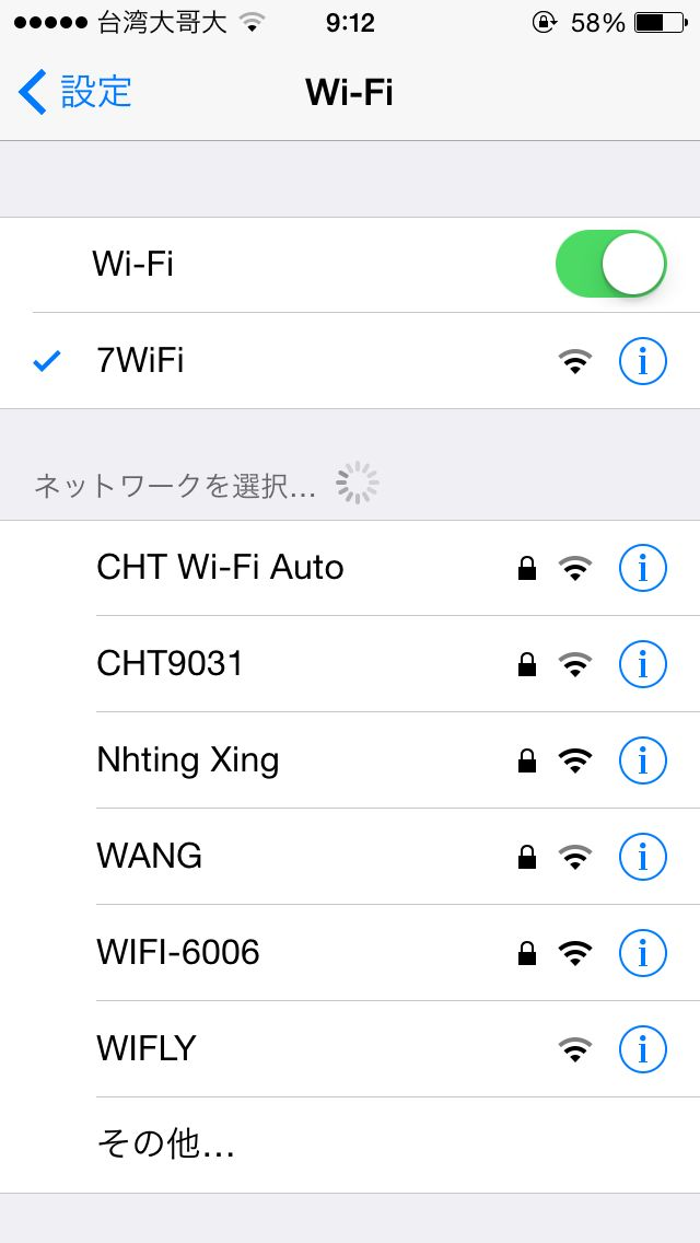 Wi-Fi選択画面