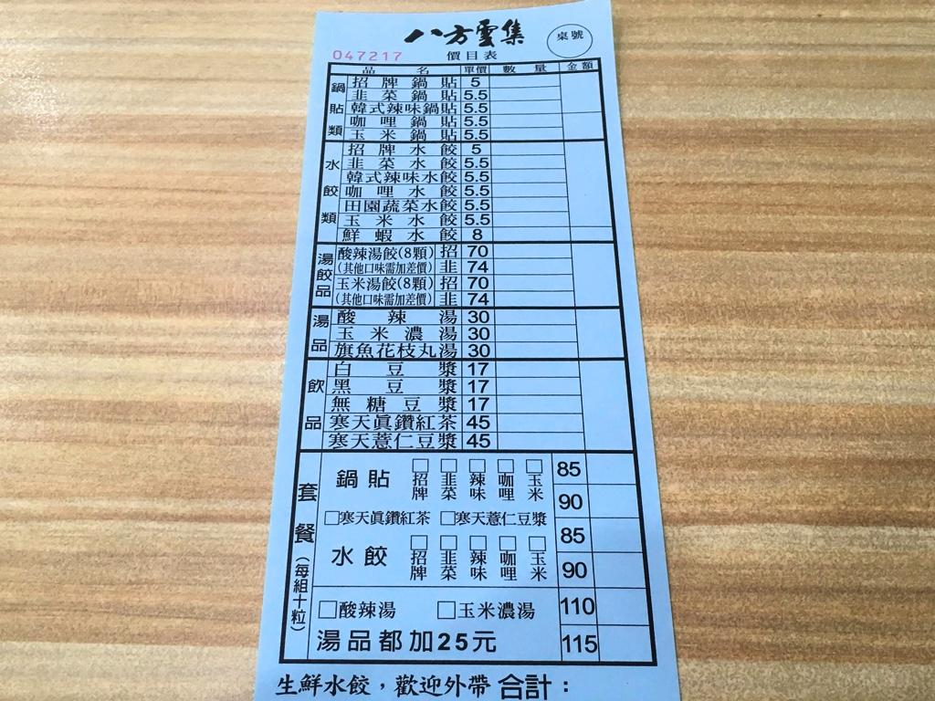 台湾の飲食店に置いてある注文票