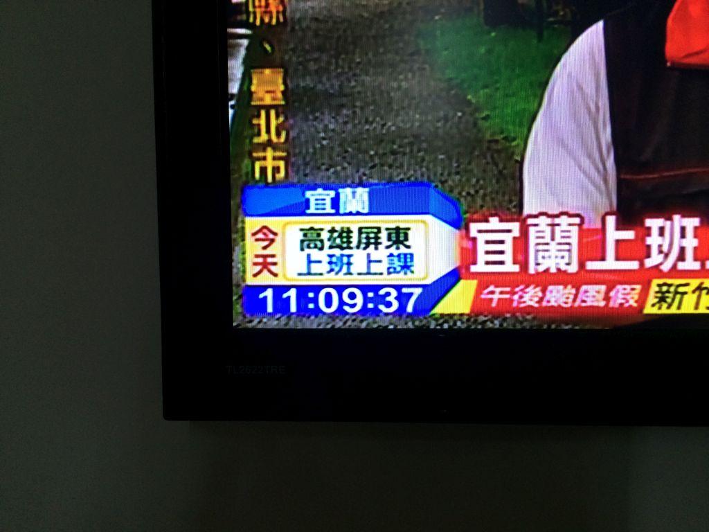 台湾の台風速報02