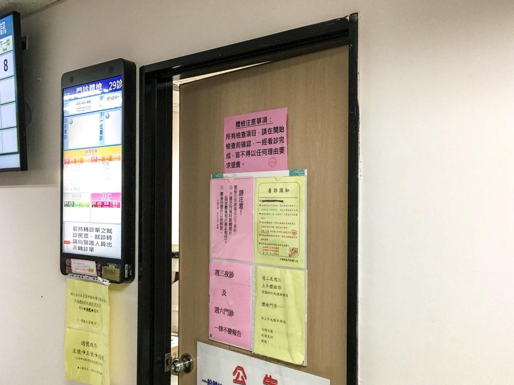 日本人が免除される検査項目