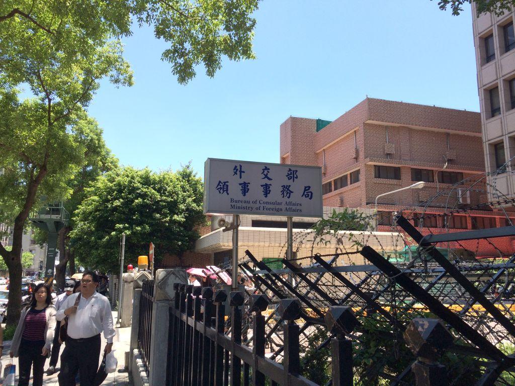 外交部領事事務局の看板