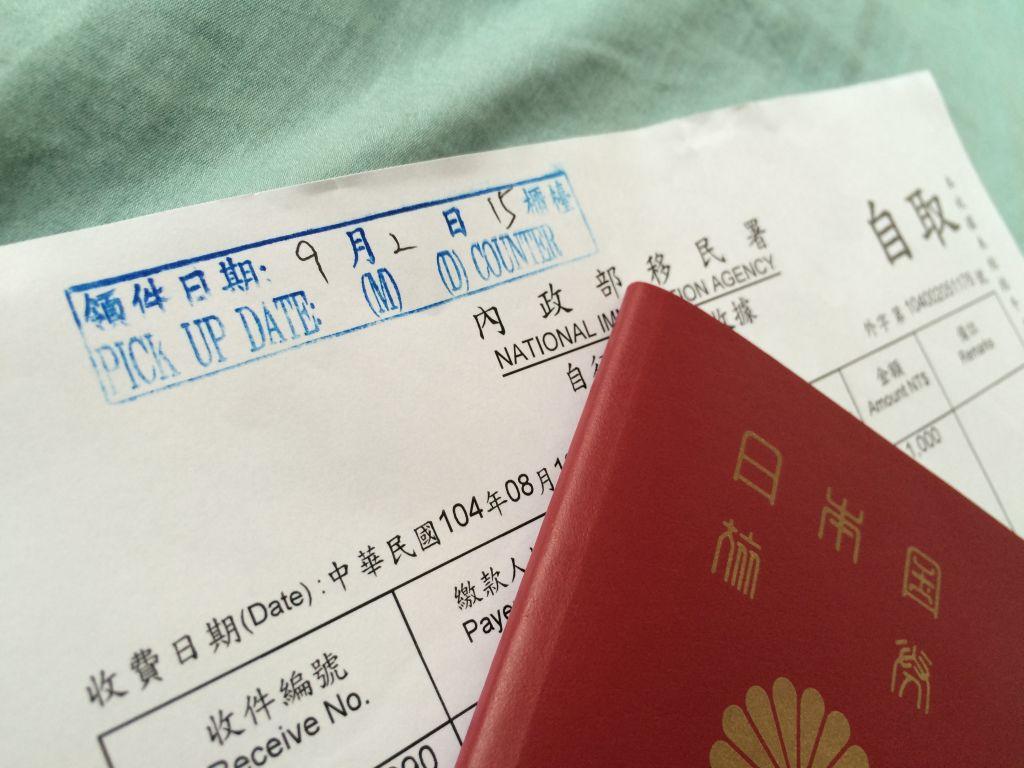 領収書とパスポート