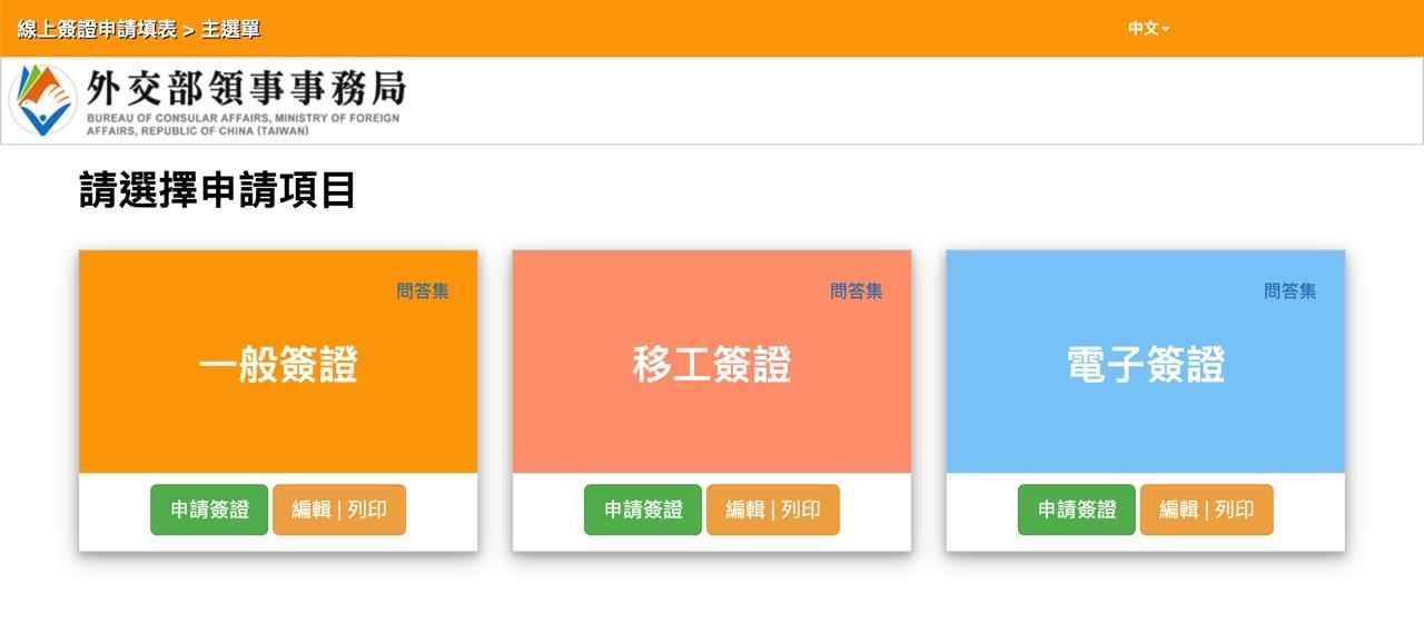 台湾のオンラインビザ申請サイト02