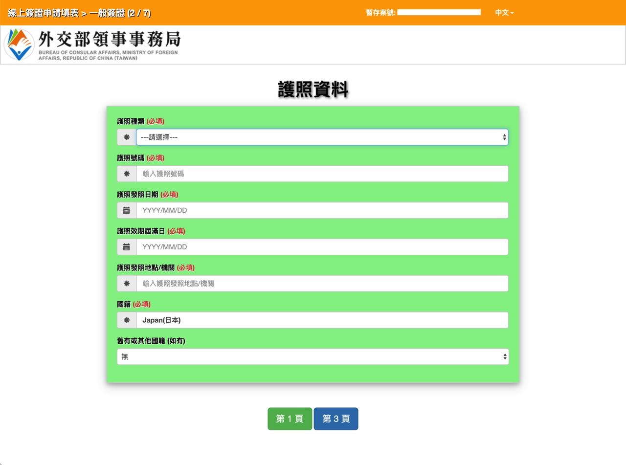 台湾のオンラインビザ申請サイト05