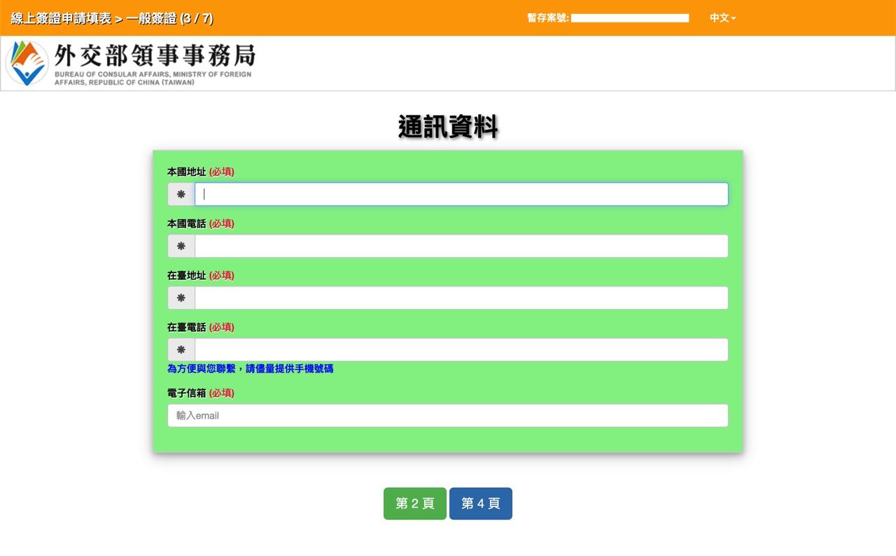 台湾のオンラインビザ申請サイト06