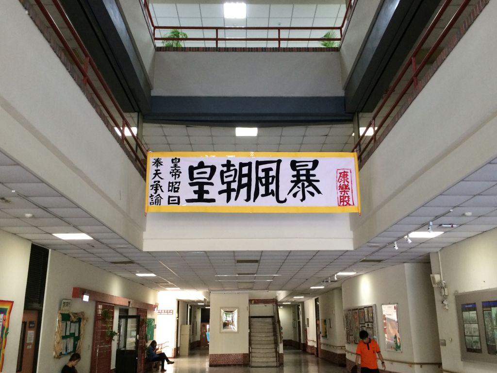 台湾師範大学1階