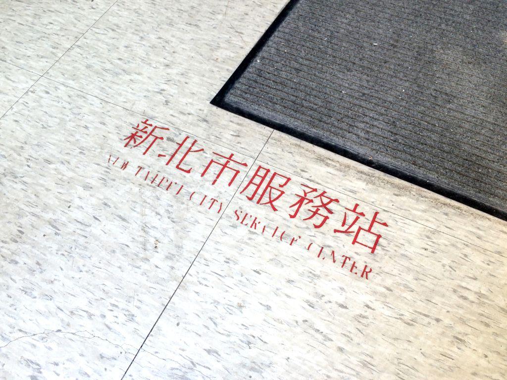台湾移民署 新北市服務站