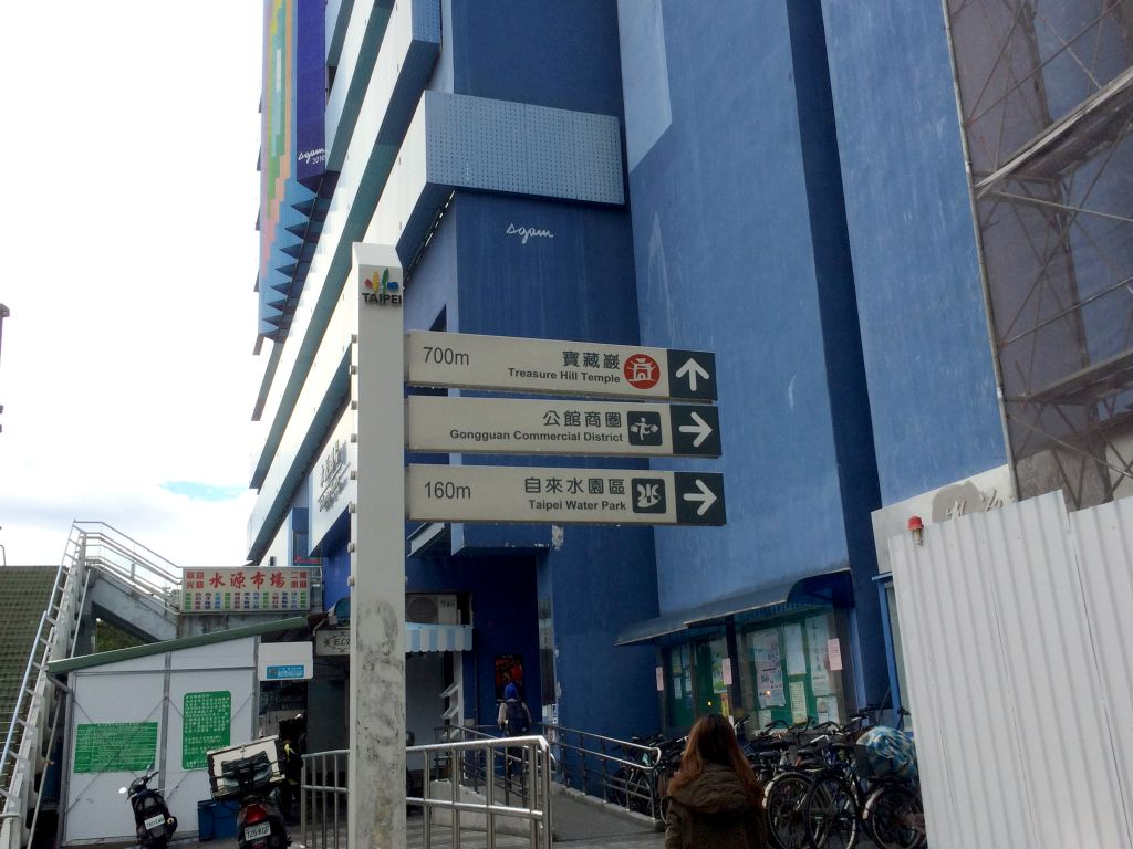 MRT公館駅 1番出口