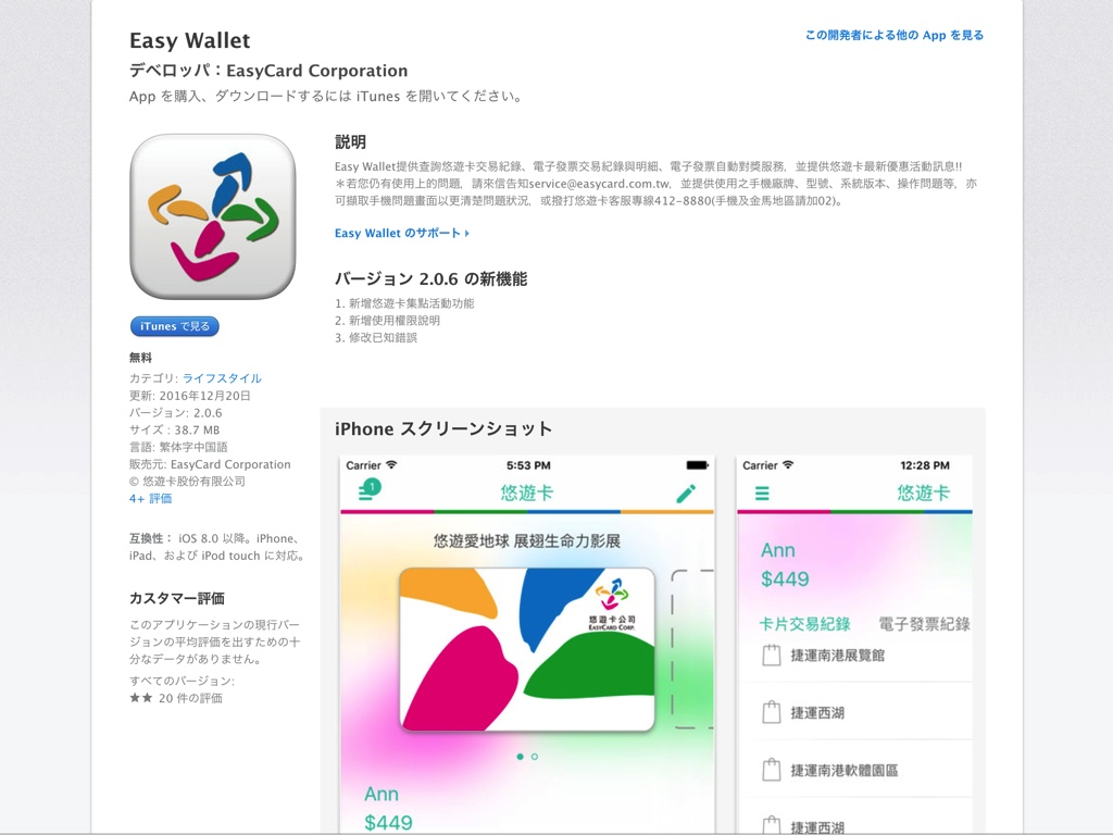 App StoreのEasy Wallet紹介ページ