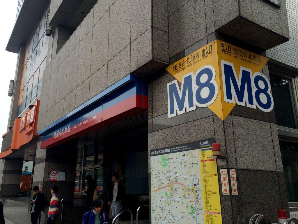 台北駅M8出口
