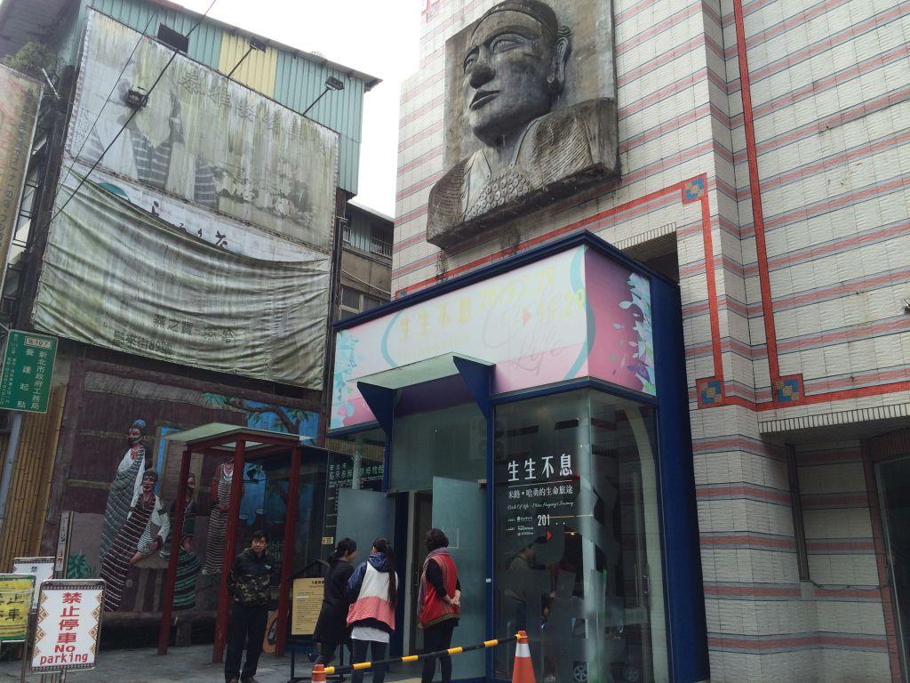 烏来原住民博物館