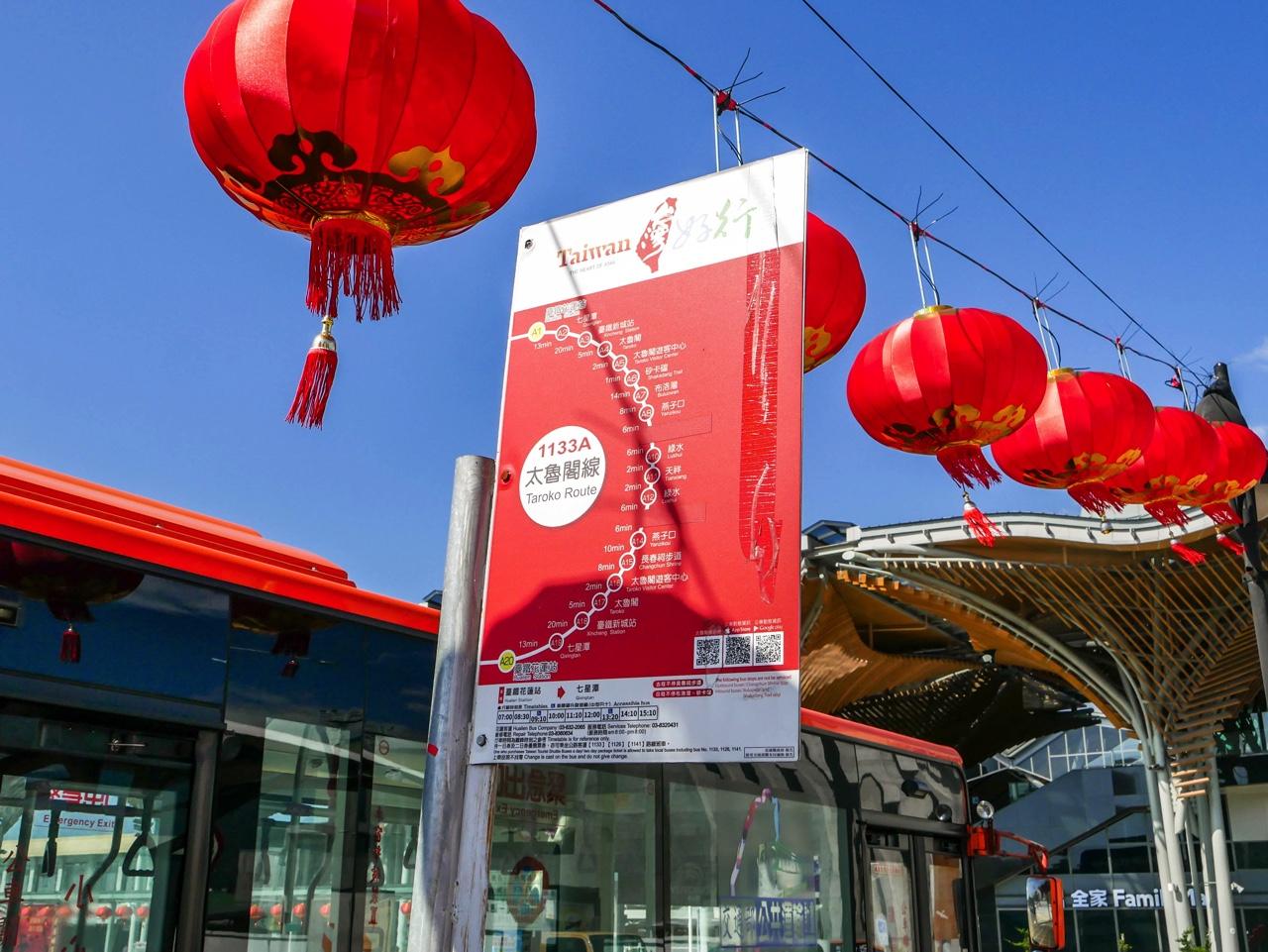 花蓮駅から乗るべきバス1133A