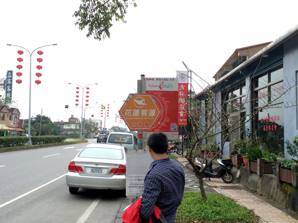 バス停「太魯閣」