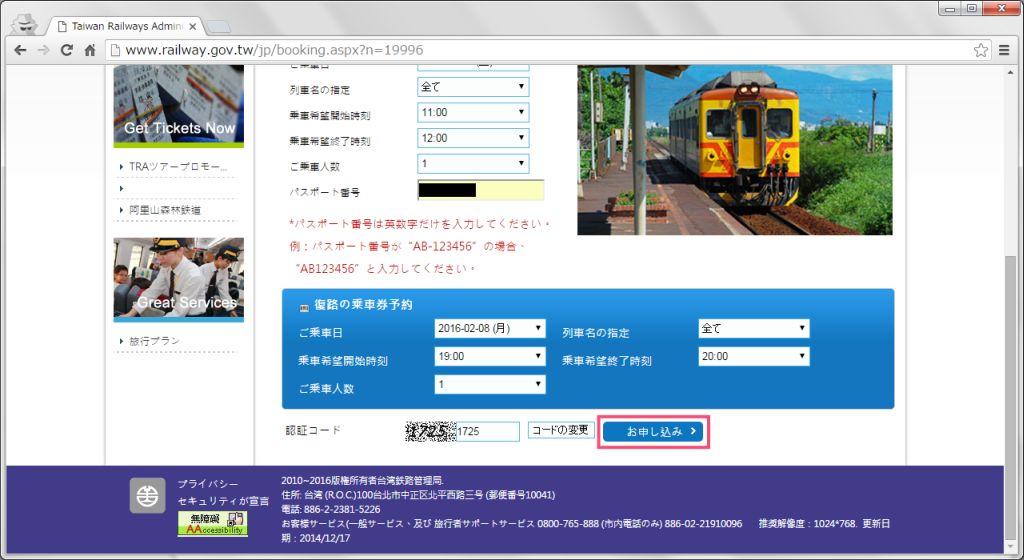 台鉄切符購入画面02