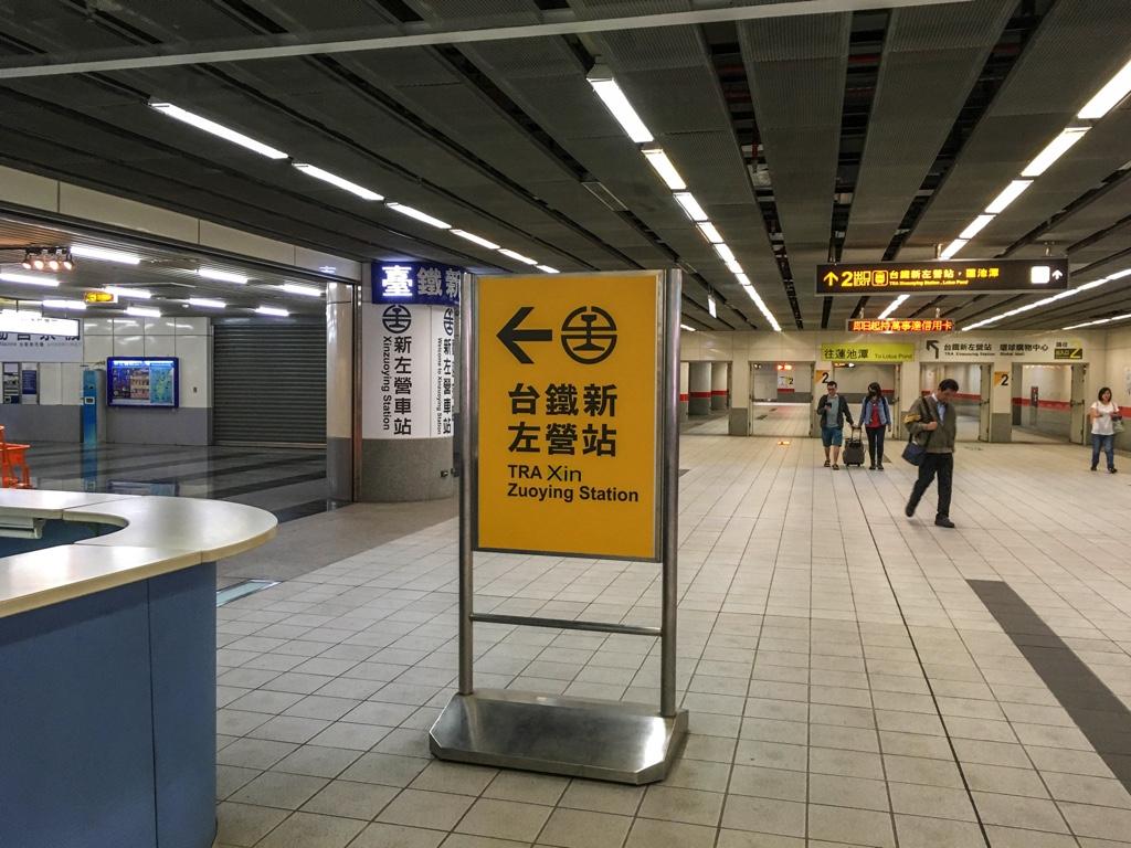 MRT左營駅2番出口