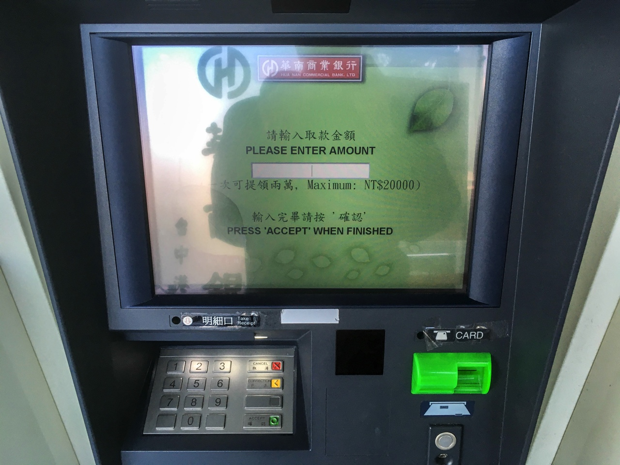 ATM操作画面06