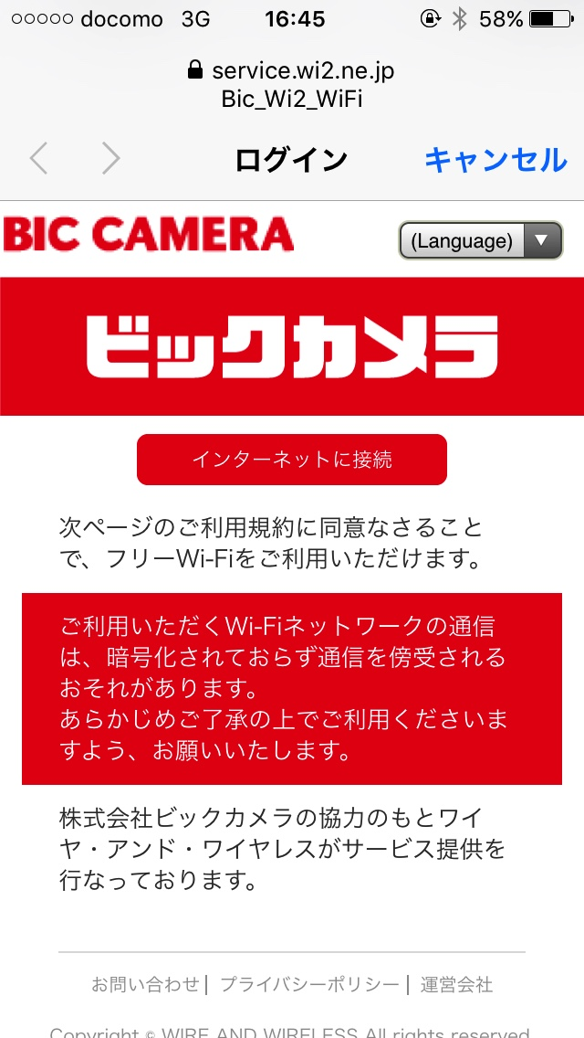 ビックカメラのフリーWi-Fi