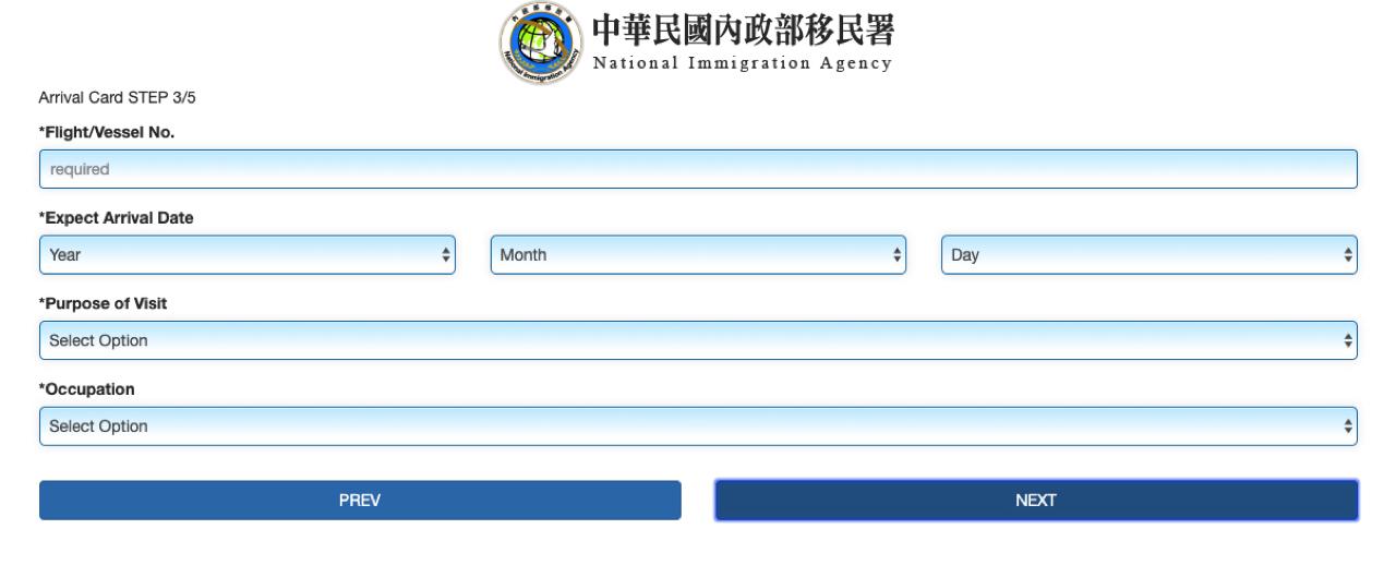 台湾のオンライン入国カードのサイト03