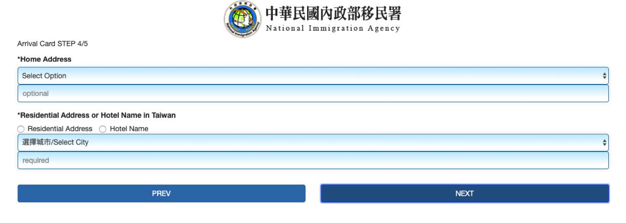 台湾のオンライン入国カードのサイト04