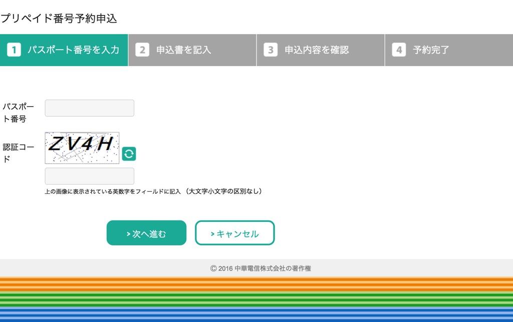 中華電信プリペイドSIMカードオンライン予約ページ02