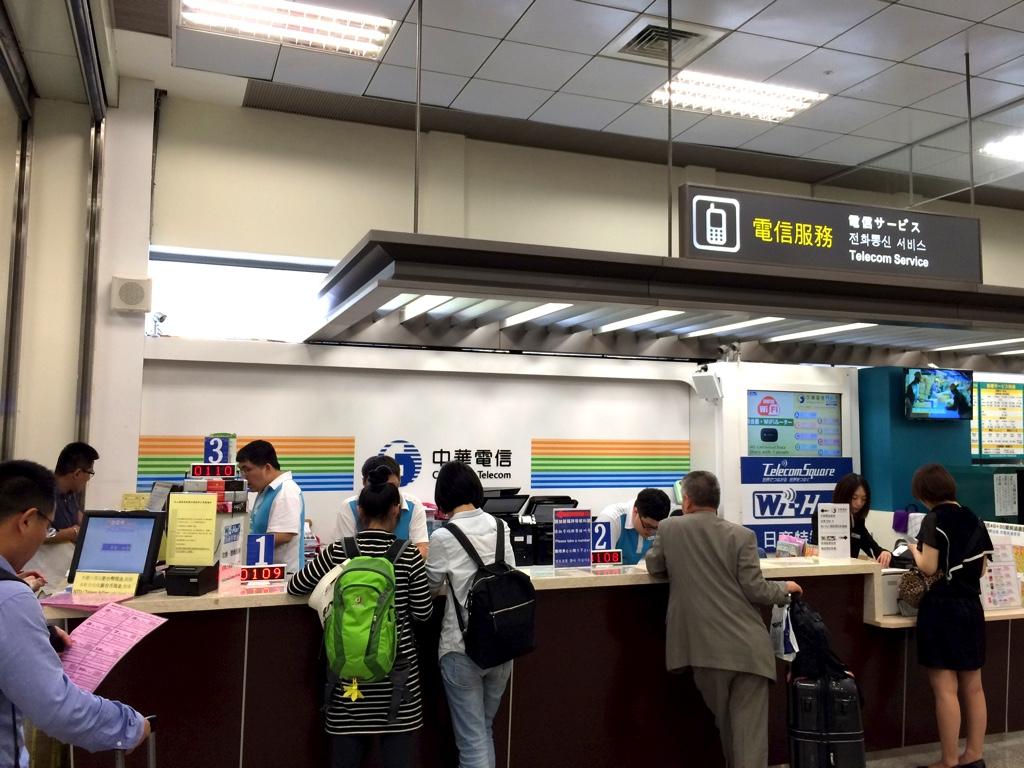 中華電信特約サービスセンター
