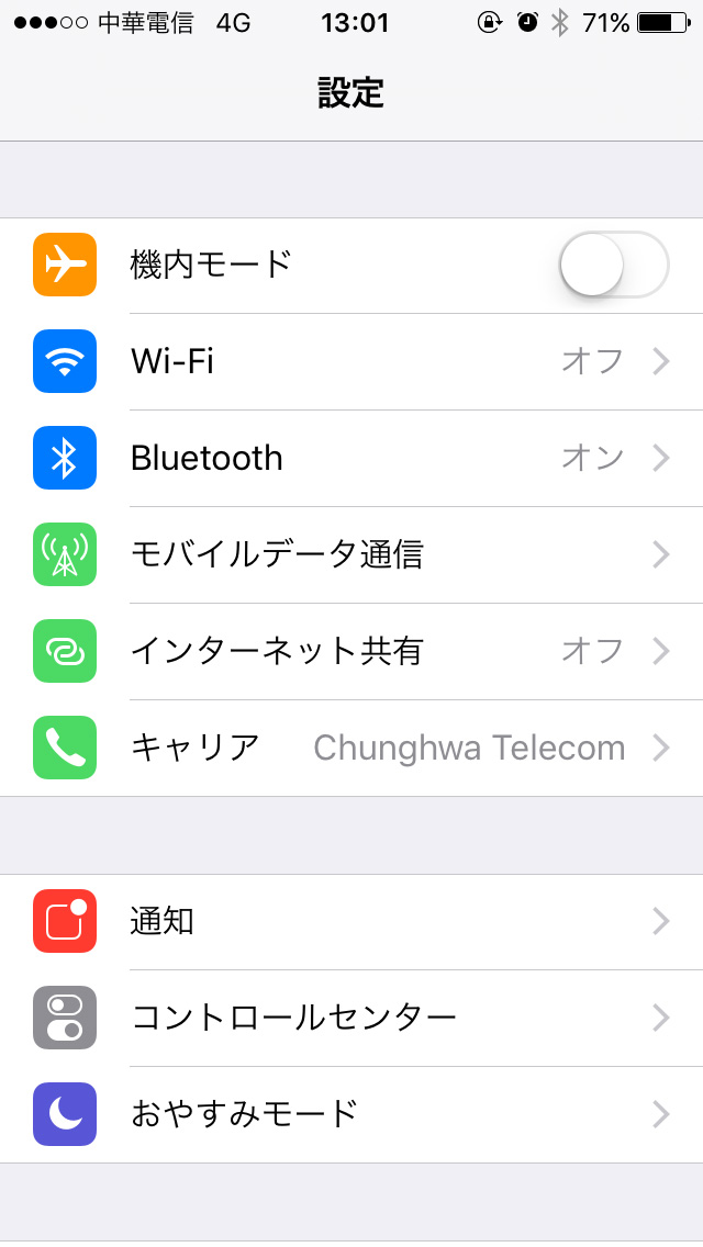 中華電信のプリペイドSIMカードを使用したスマホの画面