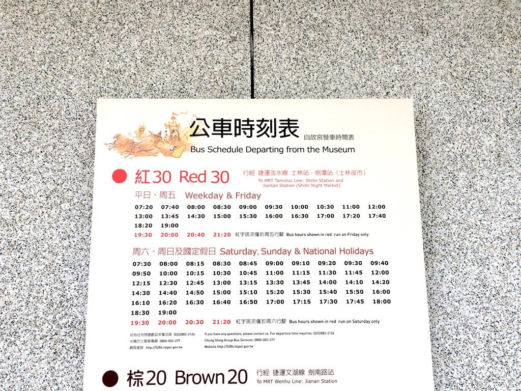 紅30のバスの時刻表