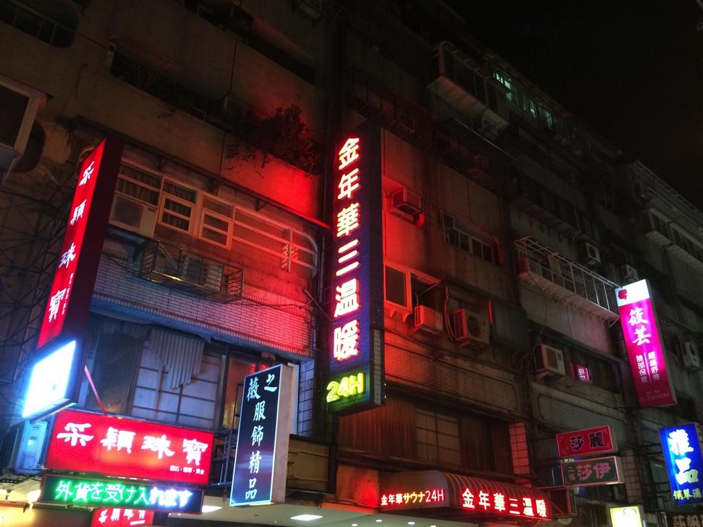 金年華三温暖外観