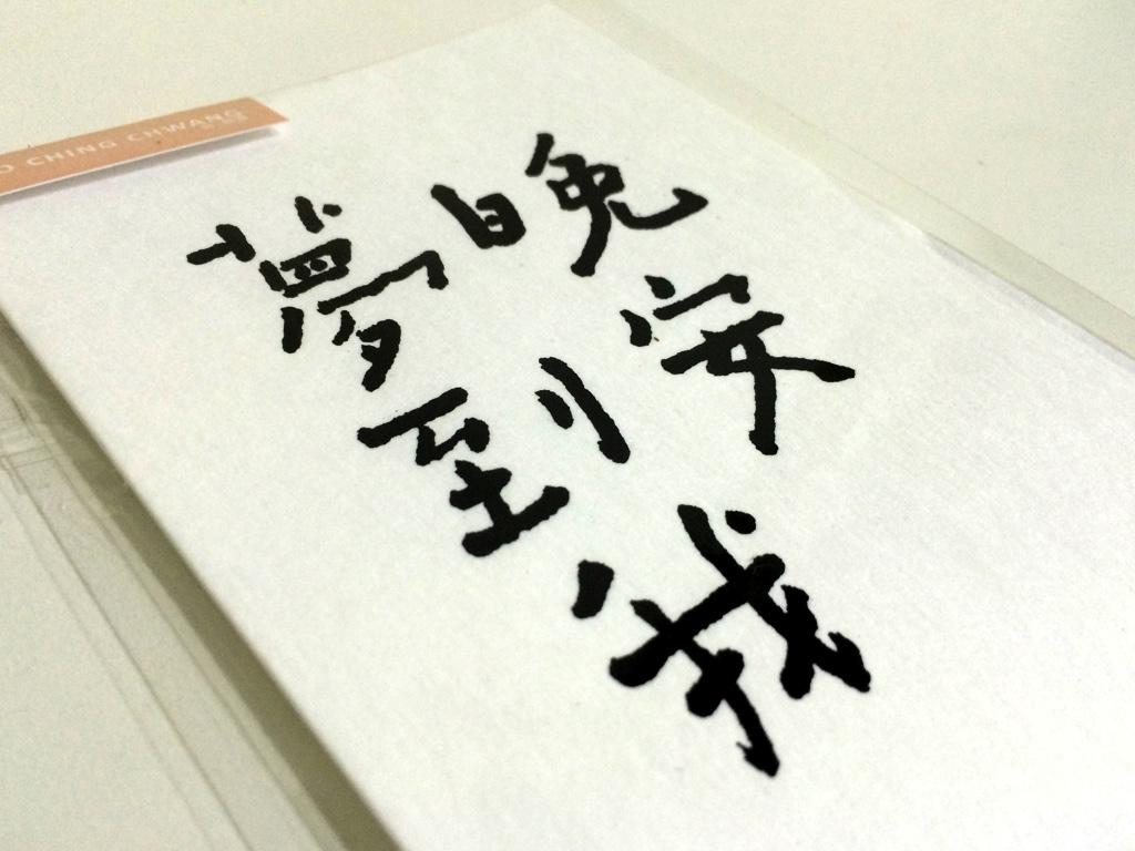 中国語が書かれたポストカード